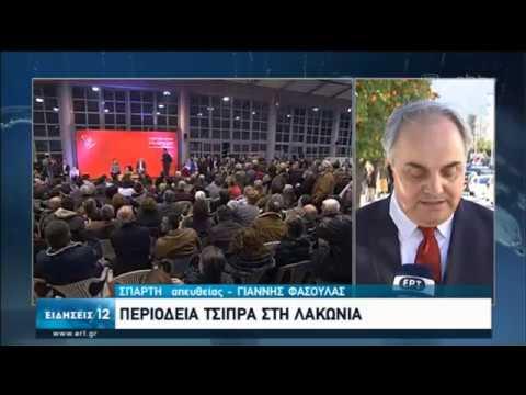 Περιοδεία Τσίπρα στη Λακωνία | 03/02/2020 | ΕΡΤ