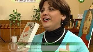 Лора Підгірна презентувала новий роман у Хмельницькому
