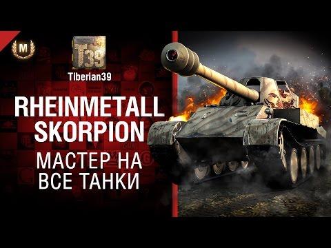 Мастер на все танки №119: Rheinmetall Skorpion G - от Tiberian39 [World of Tanks]