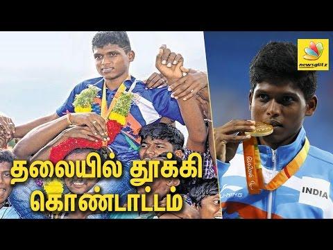 பராலிம்பிக் போட்டிகளில் தங்கம் வென்ற தமிழகத்தின் மாரியப்பனுக்கு மகத்தான வரவேற்பு.