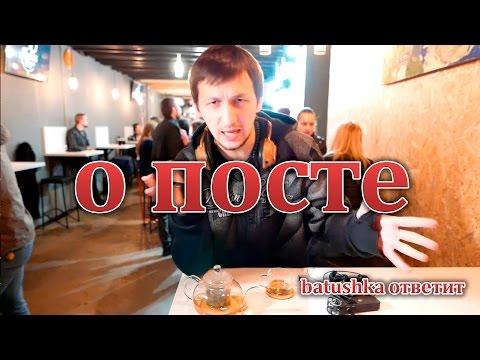 О посте. Ватushка ответит - DomaVideo.Ru