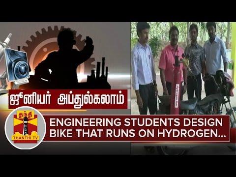Junior-Abdul-Kalam--Engineering-Students-design-Bike-that-runs-on-Hydrogen--Thanthi-TV