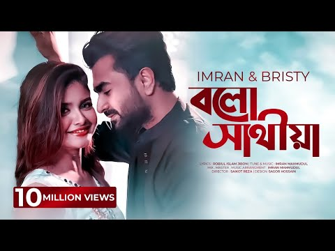 Bolo Sathiya | IMRAN and BRISTY | Bangla new song 2016 | Official Video HD |