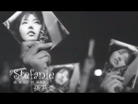 孫燕姿 Sun Yan-Zi - Stefanie (official 官方完整版MV)