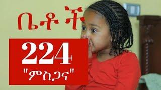 "Betoch - ""ምስጋና"" Betoch Comedy Ethiopian Series Drama Episode 224"