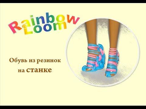Как сделать туфли для кукол из резиночек