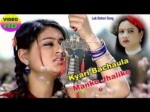 (New Nepali Lok Dohori song.18 min)
