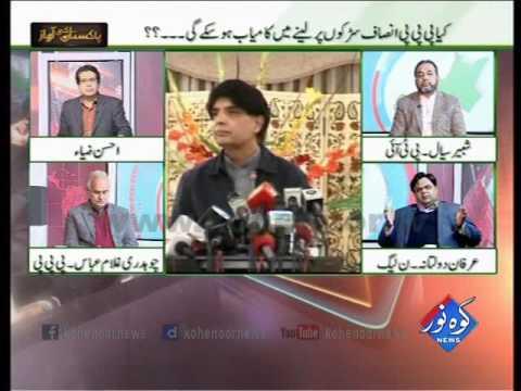 Pakistan Ki Awaaz 19 12 2016