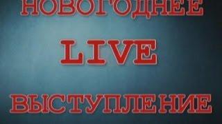 Новогоднее LIVE Выступление 2014