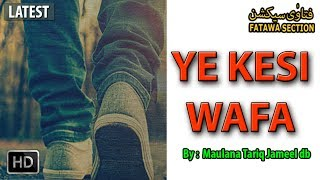 """► Subscribe Now: http://bit.ly/fsycsubscribe""""Ye Kesi Wafa - Best OF Tariq Jameel shab """"➨Speaker Name:- Hazrat Maulana Tariq Jameel Shab DB➨Watch more Hazrat Maulana Tariq Jameel Shab DB Short Clip Bayan: http://bit.ly/fsmtj♥ Share, Support, Subscribe!!!  Donate: http://bit.ly/fsofficialdonate  Subscribe Now: http://bit.ly/fsycsubscribe  Whatsapp Group: http://bit.ly/fswhatsapp  Telegram Channel: http://telegram.me/fatawasection  Android App: http://bit.ly/fsandroidapp  Facebook: http://bit.ly/fsfacebookac   Twitter: http://bit.ly/fstwitterp   Instagram: http://bit.ly/fsinstag   GooglePlus: http://bit.ly/fsgoogleplus  Email Subscribe: http://bit.ly/fsemailupdates  Website: http://bit.ly/fsowebsite Any question email us: team@fatawasection.com Short Biography:Maulana Tariq Jameel is a renowned Islamic Scholar, born in 1953 at Tulamba (a small town near Multan, Pakistan).His father belonged to the Muslim Rajputs community, was an agriculturist and was a respected person in his field and the local area.After completing his Higher Secondary School education in pre-medical (equivalent to A 'levels') from GCU Lahore, he took admission in King Edward Medical College. He intended to do his M.B.B.S., but his leanings towards spirituality soon urged him to switch to Islamic education. He then went on to receive Islamic education from Jamia Arabia, Raiwind (near Lahore), Pakistan where he studied Quran, Hadith, Sharia, Tasawuf, logic and Fiqh. He regularly delivers lectures and speeches encouraging people to follow Islamic values and principles and put them into practice in their everyday life. He emphasizes non-political, non-violent, non-sectarian Islam."""