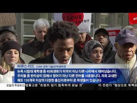 뉴욕시립대 반대 시위 1.31.17 KBS America News