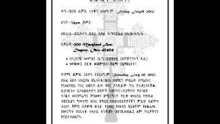 Debre Hail Kidus Gebriel Ethiopian Orthodox Tewahedo Church Dayton Ohio 2013