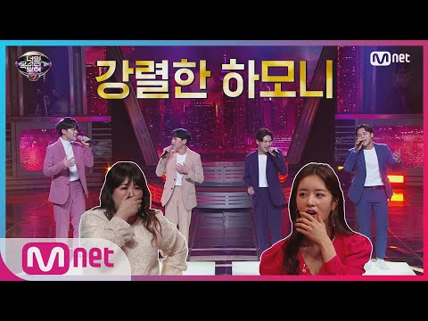 [ENG sub] I can see your voice 7 [4회] 무대 찢었다! 국.대.급 싱어즈 탄생 ★웨딩 싱어즈★의 'Hello' (자동 wow) 200207 EP.4