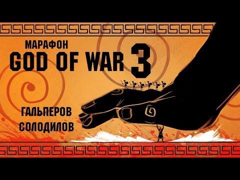 God of War III. Тираны не пройдут! Эпический марафон по культовой серии