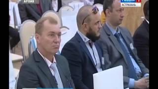 В Астраханской области идёт подготовка к международному Каспийскому технологическому форуму ГТРК  Ло