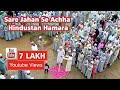 Sare Jahan Se Achha Hindustan Humara Sung by Jamia Arifia (Allahabad) Students