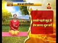 Yoga In 2 Minutes: Know How Can You Achieve Flat Abs | ABP News - Video
