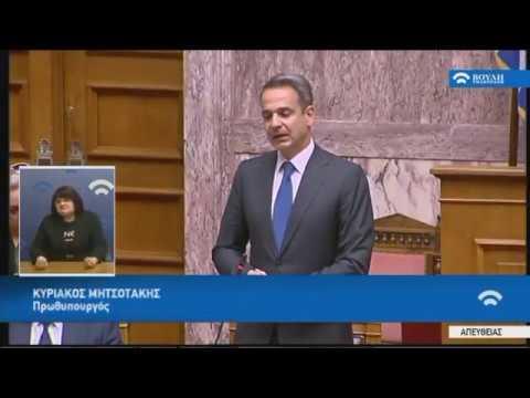 Κ.Μητσοτάκης(Πρωθυπουργός)(Τριτολ.)(Κυβερνητική πολιτική/εργασιακά θέματα)(14/02/2020)