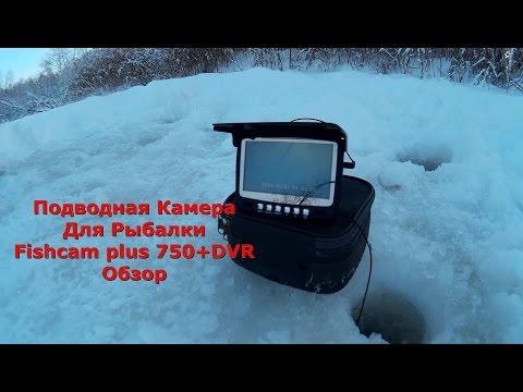 подводная камера для рыбалки с функцией dvr язь-52 компакт