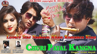 Video Chudi Pyal Kangna | चूड़ी पायल कंगना | HD NAGPURI SONG 2017 | Lyrics- Nadeem Khan download in MP3, 3GP, MP4, WEBM, AVI, FLV January 2017