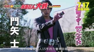 Heisei Riders vs. Showa Riders: Kamen Rider Taisen... 平成對昭和 幪面超人大戰.. [HK Trailer 香港版預告]