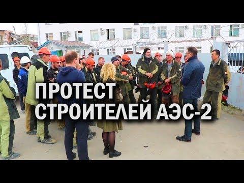 Восстание строителей Курской АЭС-2