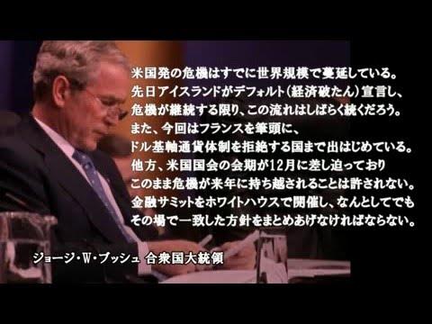 麻生太郎「危機をチャンスに変えろ」(前編)~2009G20サミットの 舞台裏