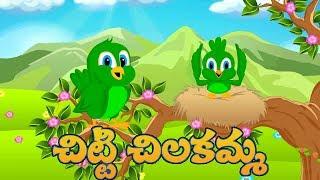 Telugu Rhymes Chitti chilakamma