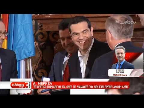 DW: Βραβείο σε δύο «πραγματικούς» Eυρωπαίους ηγέτες | 17/2/2019 | ΕΡΤ