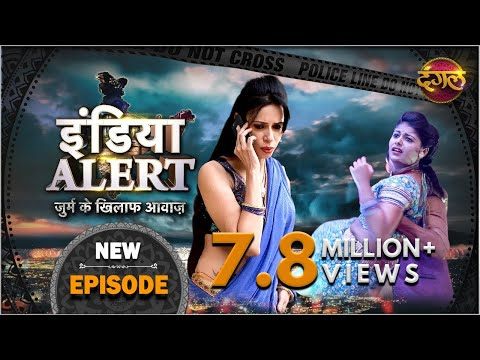 India Alert || Episode 131 || Naachnewali ( नाचनेवाली ) || Dangal TV