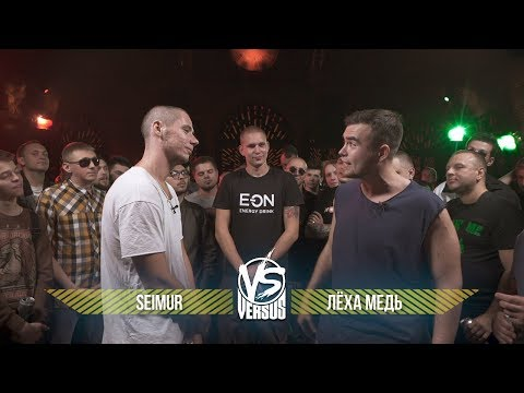 VERSUS GAZ: SEIMUR VS Лёха Медь (видео)