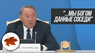 Назарбаев: Мы богом данные соседи (о Центральной Азии)