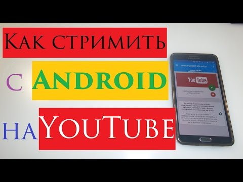 Как стримить с Android на Youtube / How to stream from Android to Youtube