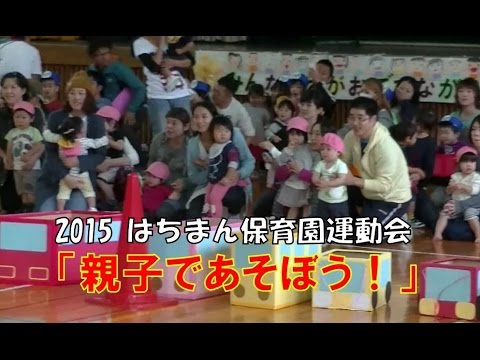 2015はちまん保育園(福井市)運動会 大人気のアンパンマンも登場!0&1歳児競技