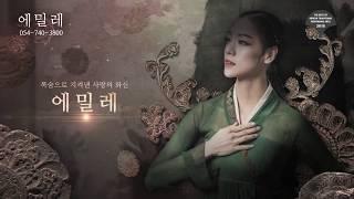 2018 정동극장 경주브랜드공연<br><에밀레> 티저 영상 영상 썸네일