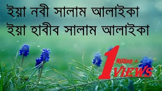 Video ইয়া নবী সালাম আলাইকা Yaa Nabi Salam Alaikum Bangla Naat Islamic Praise Song MP3, 3GP, MP4, WEBM, AVI, FLV Juli 2018