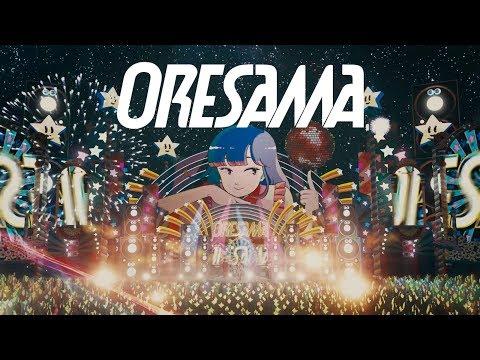 , title : 'ORESAMA / 流星ダンスフロア -MUSIC VIDEO- (TVアニメ『魔法陣グルグル』2クール目OP主題歌)'
