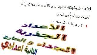 الرياضيات الثانية إعدادي - الأعداد الجذرية الجداء و الخارج تمرين 16