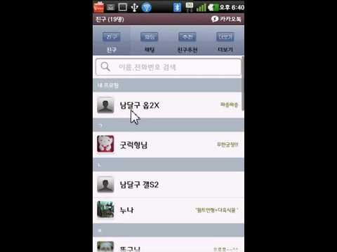 Video of ios sms type kakao talk theme