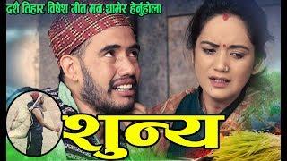 Sunya - Indra Jaigadi, Shanti Regmi Chhetri, Krish Chhetri & Aarohi Shrestha