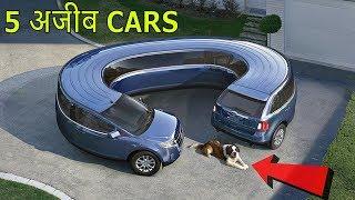 Video 5 Strange Cars in the World / рджреБрдирд┐рдпрд╛ рдХреА 5 рд╕рдмрд╕реЗ рдЕрдЬреАрдм рдХрд╛рд░реЗрдВ MP3, 3GP, MP4, WEBM, AVI, FLV November 2018