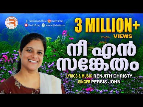 നീ എൻ സങ്കേതം | Latest Malayalam Praise&Worship Song | Sister Persis John