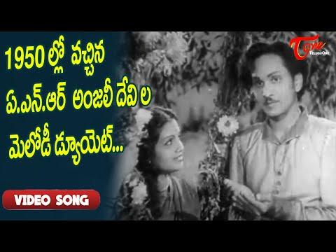 1950 ల్లోని ఏ ఎన్ ఆర్, అంజలీ దేవి మెలోడీ డ