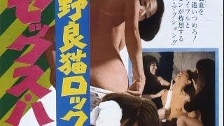 Stray Cat Rock: Sex Hunter Original Trailer (Yasuharu Hasebe, 1970)