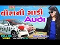 Veerani Gadi Audi || Shital Thakor || New 2017 AUDI Song || Gujarati DJ Mix Song || FULL HD VIDEO