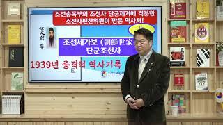 '조선총독부의 조선사 단군제거'에 격분한 조선사편찬위원이 고향에 내려와 만든 역사서 『조선세가보』