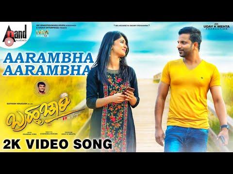 Bramhachari | Aarambha | 2K Video Song | Sathish Ninasam | Aditi | Dharma Vish | Uday K Mehta