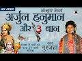 बिरहा में मर्दो को पटकने वाली गायिका - अर्जुन हनुमान और तीन बान - Bhojpuri Birha 2017.