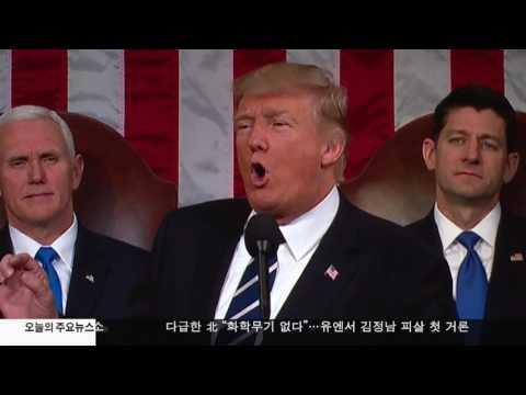 트럼프 의회 연설 '미국 정신의 부활'  2.28.17 KBS America News