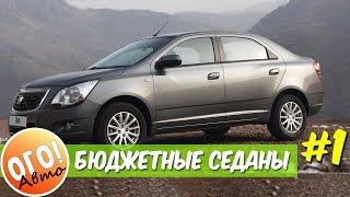 """В этом выпуске, рассмотрим  бюджетные иномарки в кузове """"Седан"""", которые можно купить до 700 000 руб.,  такие как: Nissan Almera, Renault Logan, Geely Emgrand 7 и автомобили узбекской марки Ravon (Gentra, Nexia R3 и R4), причем три последних - это ничто иное как хорошо всем знакомые Chevrolet Lacetti, Aveo и Cobalt. Вы думали Chevrolet ушел с российского рынка? Нет, он переродился в узбекский Ravon.Обзор технических характеристик, а так же комплектации и цены(самая дешевая,  с кондиционером, с автоматом, самая дорогая).Содержание:Nissan Almera 0:27Renault Logan 1:52Ravon Nexia R3 3:33Ravon R4 4:50Ravon Gentra 6:24Geely Emgrand 7 8:25Вторая часть про бюджетные седаны: https://youtu.be/AFHz2UpDk2oНовые выпуски выходят каждое воскресенье в 18:00 Мск,Подпишись, чтобы не пропустить. Stay tuned!  #ogotvОго! Авто - Это автомобильный канал, для тех, кто собирается купить новый автомобиль или просто интересуется автомобильным рынком. В каждом выпуске рассматриваются новые автомобили которые официально продаются в России, по классу или по ценовой категории и озвучиваются основные и самые важные технические характеристики(для каждого класса свои), а также комплектации и цены.Вам не нужно просматривать обзоры автомобилей и посещать десятки сайтов. Смотрите выпуск, в котором рассматриваются все автомобили по классу или цене и выбираете для себя несколько вариантов и смотрите более подробную информацию на сайтах автомобильных марок или в дилерском центре.Группа """"Ого! Авто"""" Вконтакте: https://vk.com/ogotvБольше интересной информации: https://goo.gl/IHvKcUАвтор ВКонтакте: https://goo.gl/ERNQvYТему для новых видео можно предложить в комментарии."""
